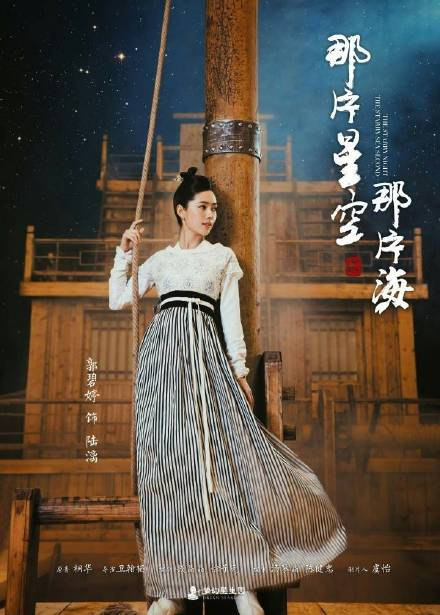 The Starry Night The Starry Sea 2 China Drama