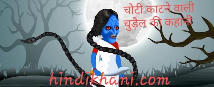 भूत की कहानी : ऑटो में चुड़ैल के साथ ( horror story hindi )