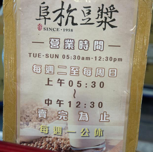photo of a signe at Fu Hang Dou Jiang