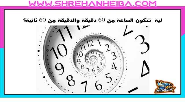 لية  تتكون الساعة من 60 دقيقة والدقيقة من 60 ثانية؟