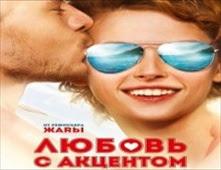 مشاهدة فيلم Lubovs akcentom