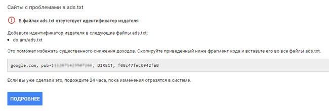 ads.txt создание файла