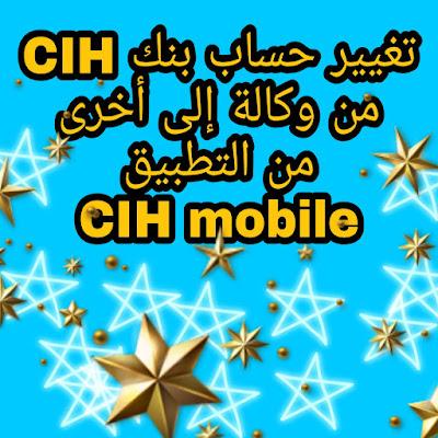 كيفية تغيير حساب بنك CIH من وكالة إلى أخرى عن طريق التطبيق MobileCIH mobile-  Demande de changement d'agence