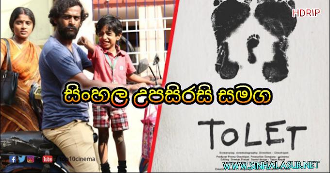 Tolet (2019) Sinhala Subtitled | සිංහල උපසිරසි සමග | නාවසක සෙවණට වරම් නොලද්දෙමි