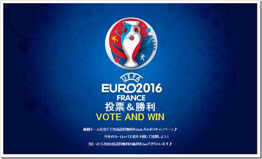 FireShot Capture 6 - EURO 2016 - Vapeリキッド、ニコチンリキッド、ニコチン卸売り Vapeリキッド卸_ - http___jp.hiliq.com_euro2016