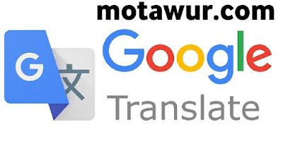 Google المترجم - أفضل تطبيقات الأندرويد 2021
