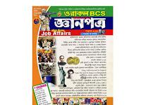 ওরাকল জ্ঞানপত্র  নভেম্বর  ২০১৯ - PDF ফাইল