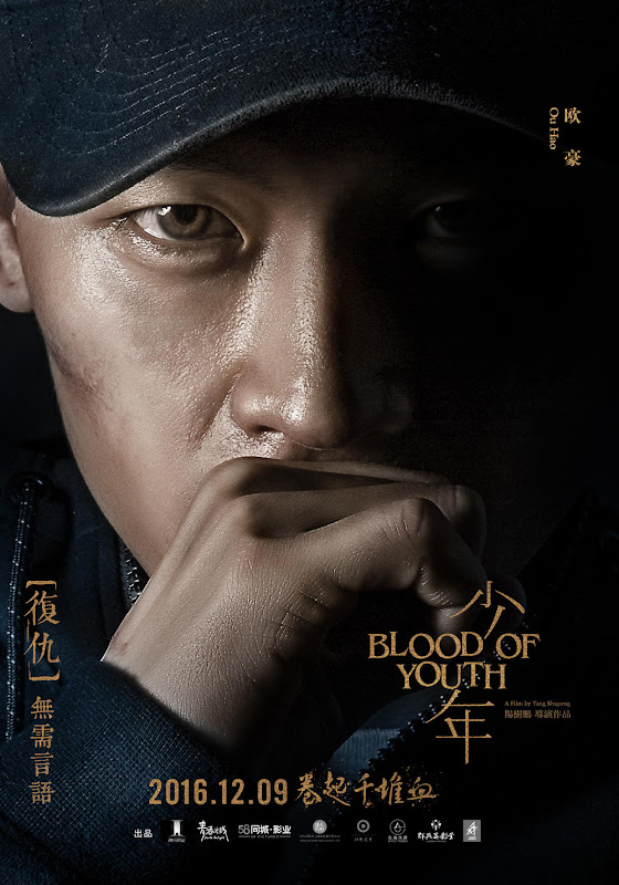 Blood of Youth China Movie