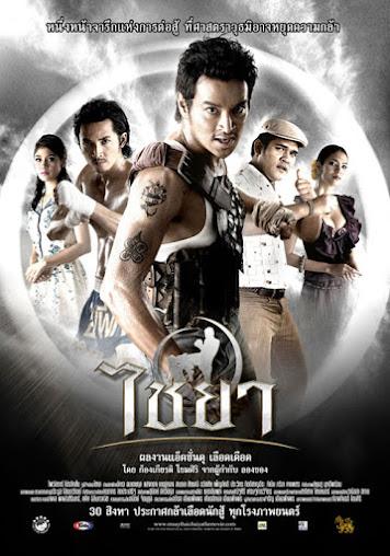 Muay Thai Chaiya ไชยา HD [พากย์ไทย]