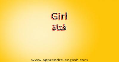 Girl فتاة