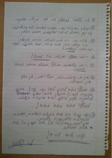 המלצה של מירי אודות הדיאטה בשיטת Diet2All של קובי עזרא