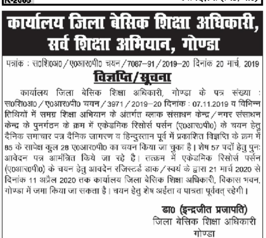 गोंडा - एआरपी चयन हेतु विज्ञप्ति जारी,11 अप्रैल लास्ट डेट arp chayan vigyapti