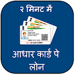 How To Get Aadhar Loan Icon