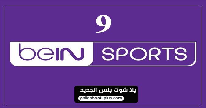 تردد قناة بي ان سبورت المشفرة 9