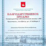Конкурс весеннего благоустройства г. Перми Апрель 2011