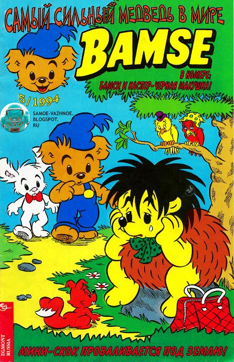 Комиксы Медвежонок Бамси