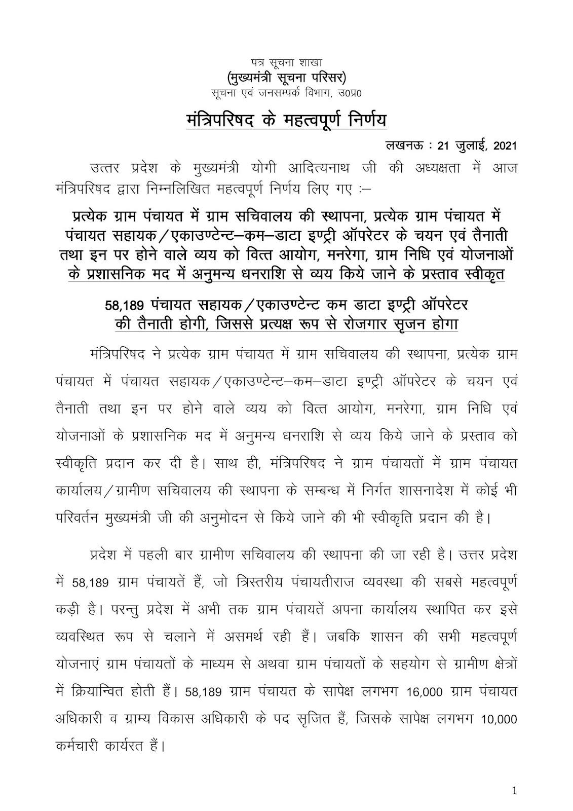 सीएम योगी आदित्यनाथ की कैबिनेट की बैठक में लिए गए महत्वपूर्ण फैसले, देखें आधिकारिक प्रेस नोट