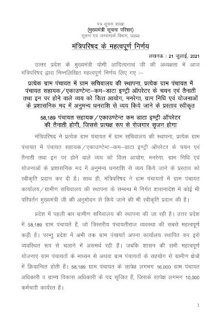 CM योगी की कैबिनेट की बैठक में लिए गए महत्वपूर्ण फैसले, देखें