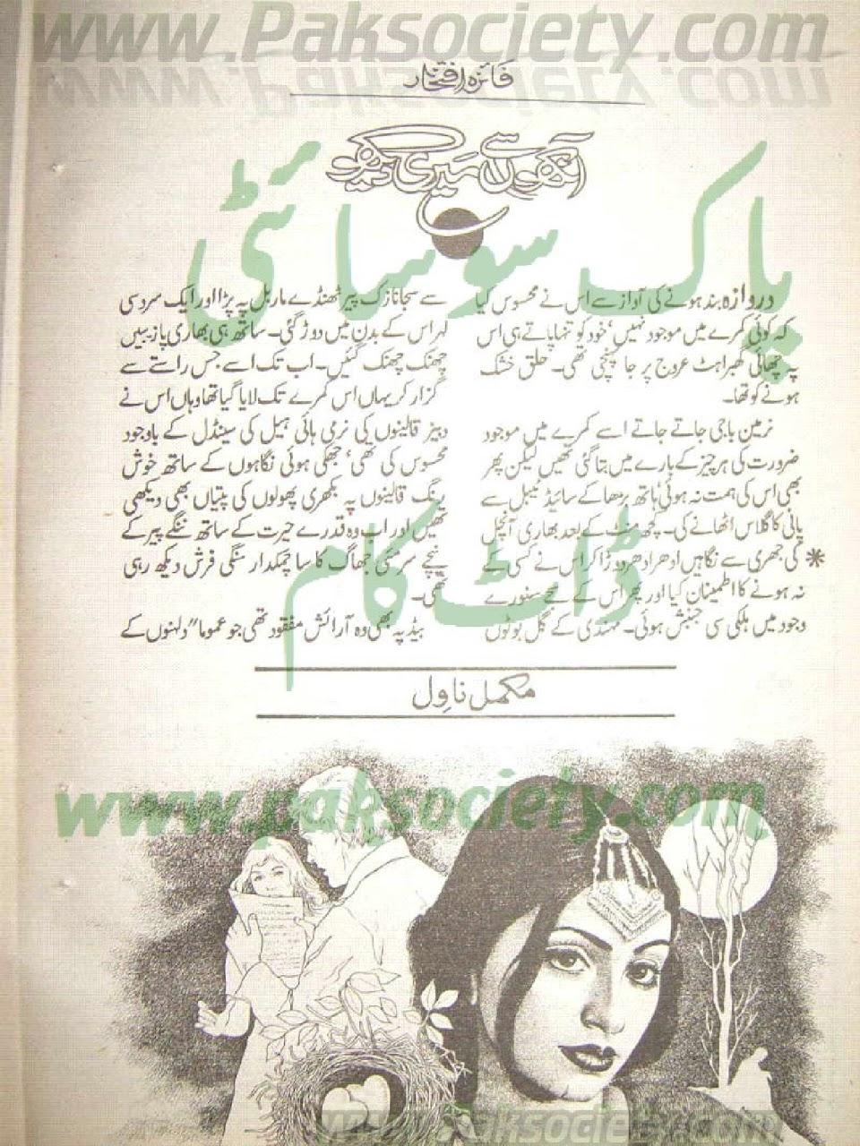 Ankhon Se Meri Dekho Complete Novel By Faiza Iftikhar
