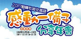 http://www.kta.kh.edu.tw/home/trdcpage/xue-si-da-zai-gao-xiong/20171118-19gan-dong-yi-bei-zi-fen-xiang-nian-hui-huo-dong-zhuan-ye?pli=1#TOC--