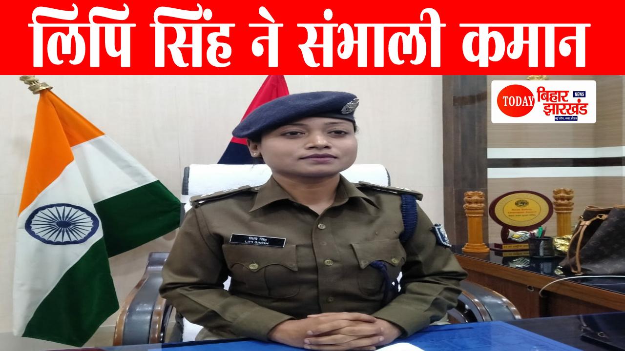 एसपी लिपि सिंह ने सहरसा की संभाली कमान अपने कार्यालय में किया पद ग्रहण क्राइम कंट्रोल होगी पहली प्राथमिकता शराब माफियाओं पर कसा जाएगा शिकंज