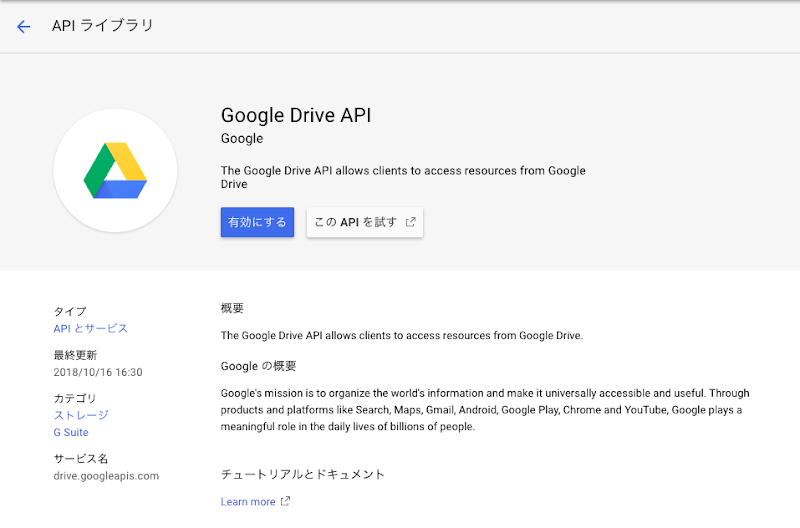 google_oauth6.png