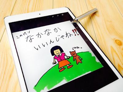 ipadで田辺誠一みたいなイラストを描いた