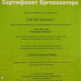 сертификат от организаторов всероссийской акции 500 Уборок в один день