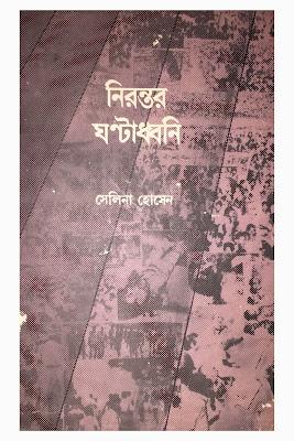 Nirantar Ghantadhwani by Selina Hossain