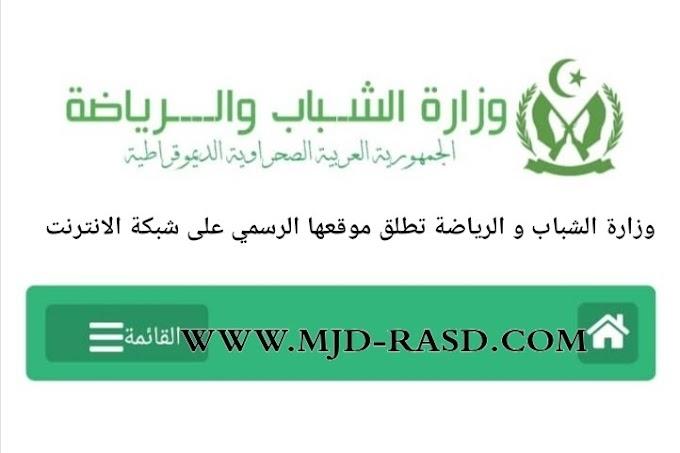 وزارة الشباب والرياضة الصحراوية تطلق موقعها الرسمي على شبكة الانترنت.