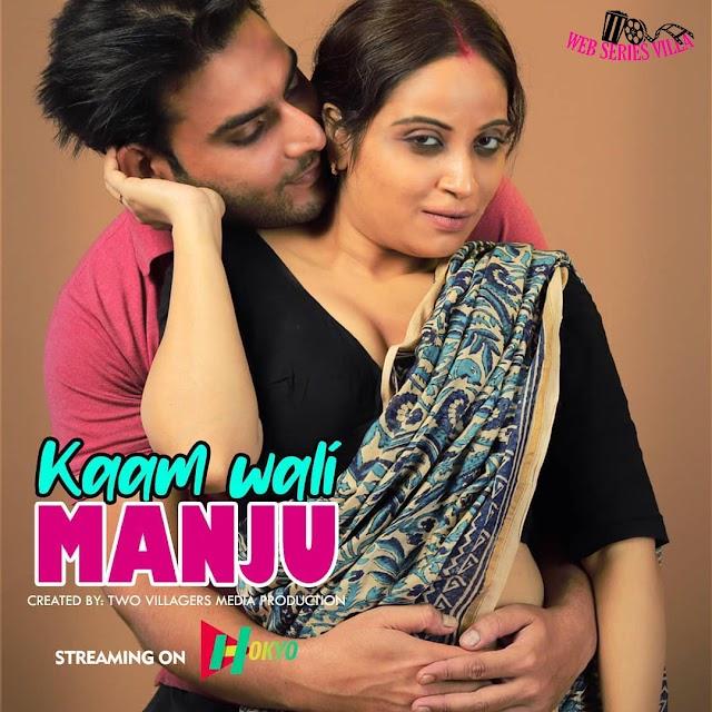 Kaam Wali Manju HokYo Short Film Cast, Releasing date, Watch online