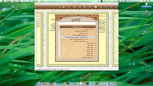 صحيح البخاري على نظام ماك mac osx 10.6.5