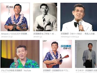 灰田勝彦さん、日本初のハワイアン・バンドで歌と演奏に活躍