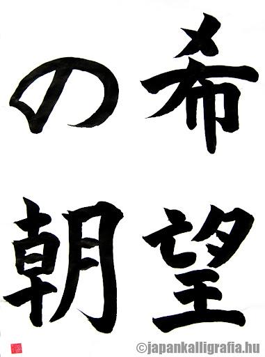 kibou no asa - hit reggele - japán kalligráfia