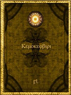Κεμοκεφβιρι Cover