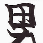 man - Chinese Lettering Designs