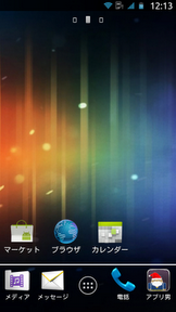 LinuxでXperia X10を2.3に(FlashTool