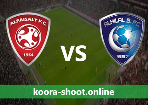 بث مباشر مباراة الهلال والفيصلي اليوم بتاريخ 30/05/2021 الدوري السعودي