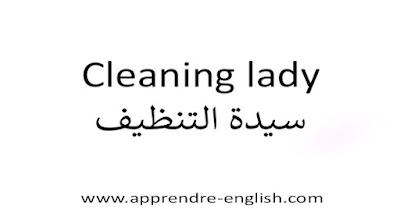 Cleaning lady سيدة التنظيف