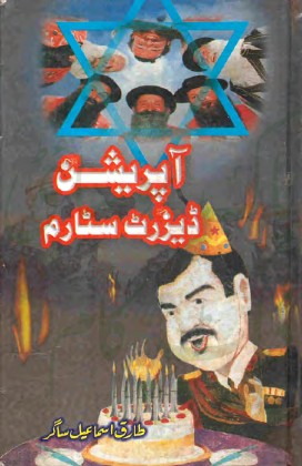 Operation Desert Complete Novel By Tariq Ismail Sagar
