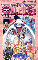 One Piece tomo 17 descargar mediafire