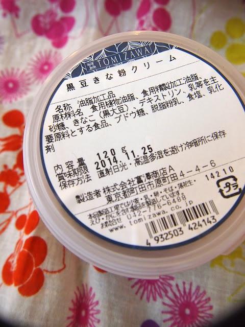 富澤商店の黒豆きな粉クリーム