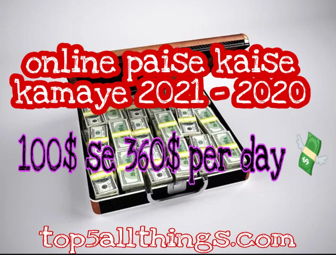 online paise kaise kamaye 2021