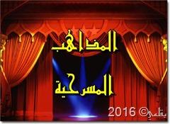 المذاهب المسرحية