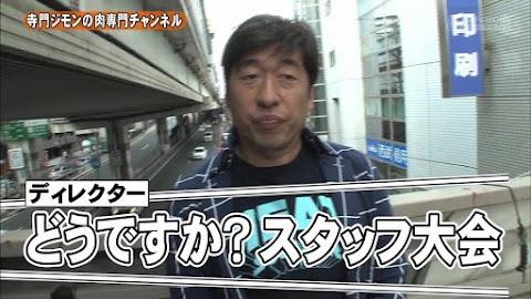 寺門ジモンの肉専門チャンネル #35 スタッフ大会-40948.jpg
