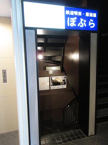 鉄道喫茶・居酒屋「ぽぷら」 入口