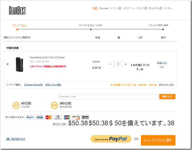 iStick Pico Buy