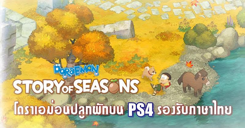 Doraemon Story of Seasons ภาษาไทย เดินหน้าสู่ PS4