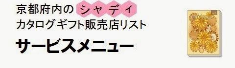 京都府内のシャディカタログギフト販売店情報・サービスメニューの画像