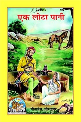 Ek Lota Pani Hindi Story (एक लोटा पानी प्रेरणा) PDF